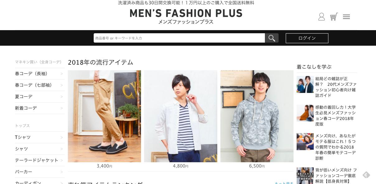 ファッション テーマ メンズ
